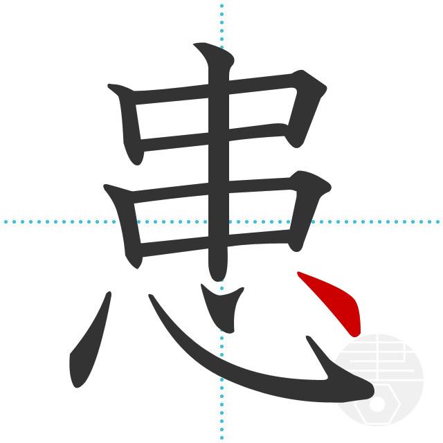 患」の書き順(画数) 正しい漢字の書き方【かくなび】
