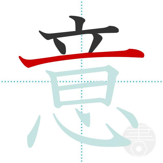意」の書き順(画数)|正しい漢字の書き方【かくなび】