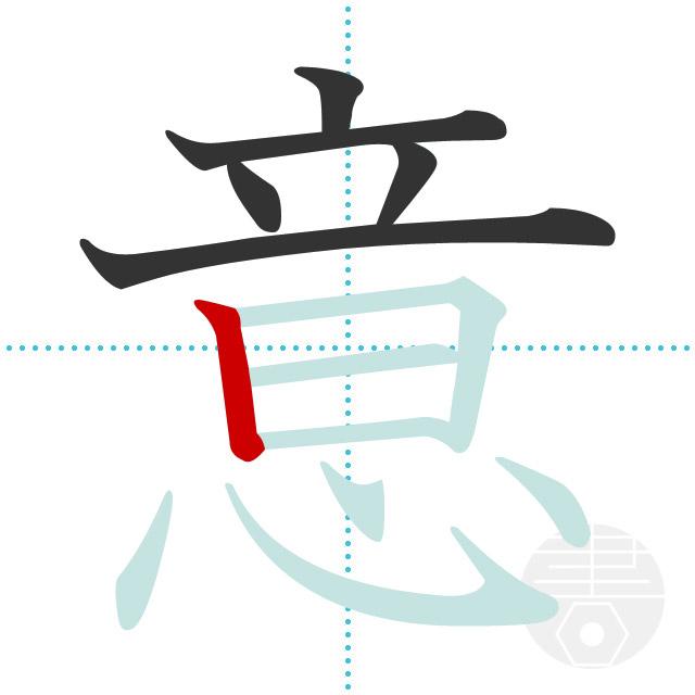 意」の書き順(画数)|正しい漢字...
