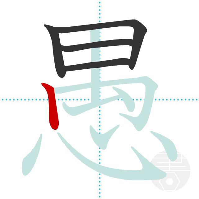 愚」の書き順(画数)|正しい漢字の書き方【かくなび】