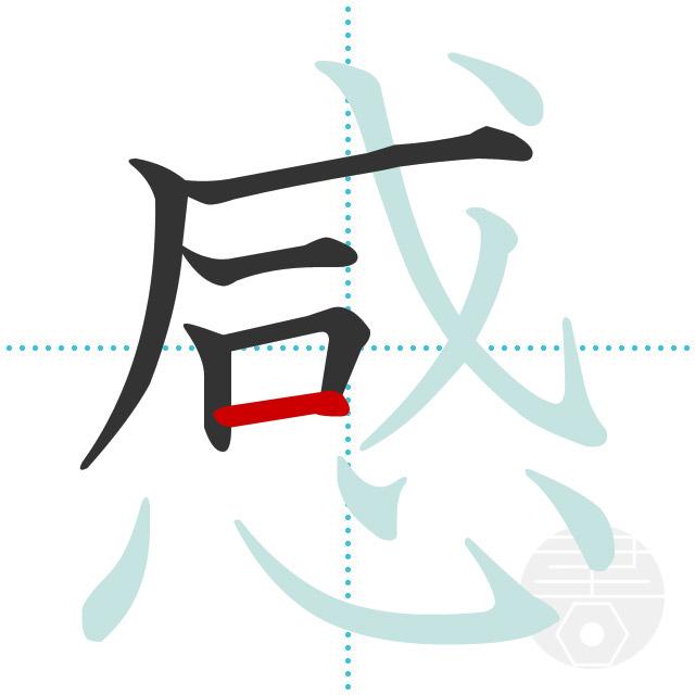 感」の書き順(画数)|正しい漢字の書き方【かくなび】