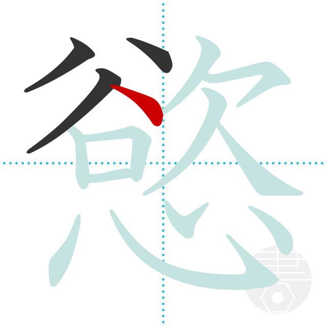 慾」の書き順(画数)|正しい漢字...