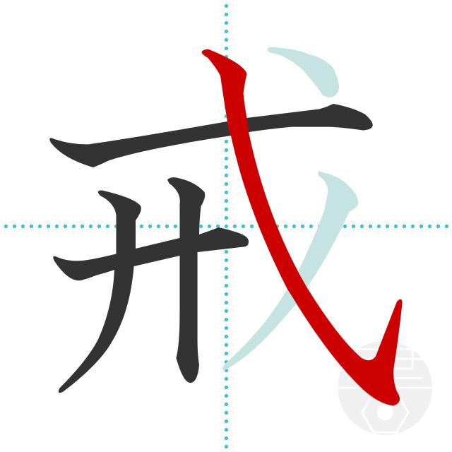 戒」の書き順(画数)|正しい漢字の書き方【かくなび】