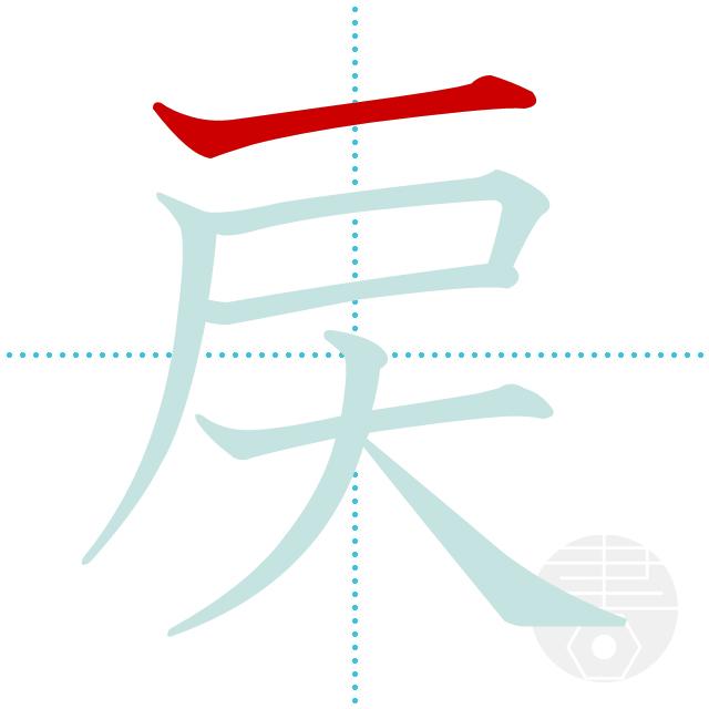 戻」の書き順(画数)|正しい漢字の書き方【かくなび】