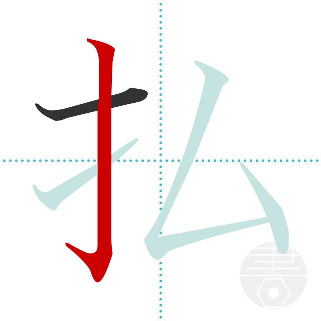 払」の書き順(画数) 正しい漢字の書き方【かくなび】