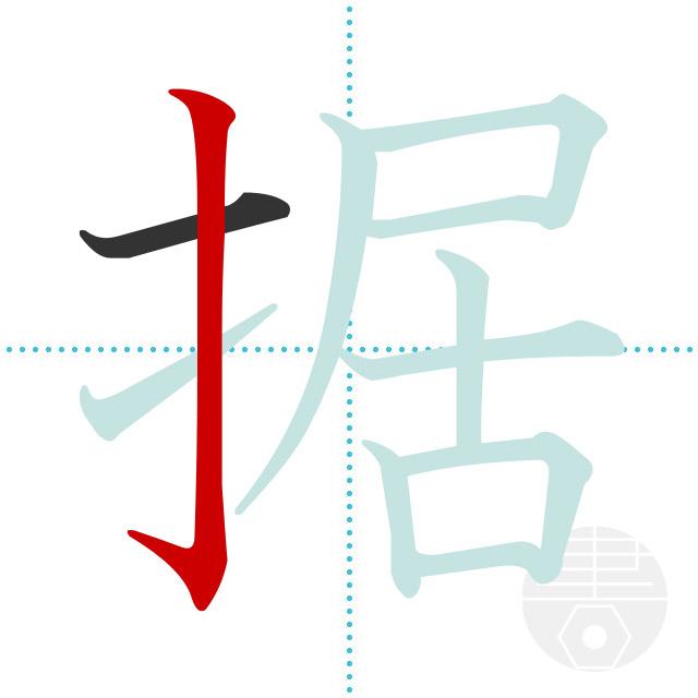 「据」正しい漢字の書き方・書き順・画数