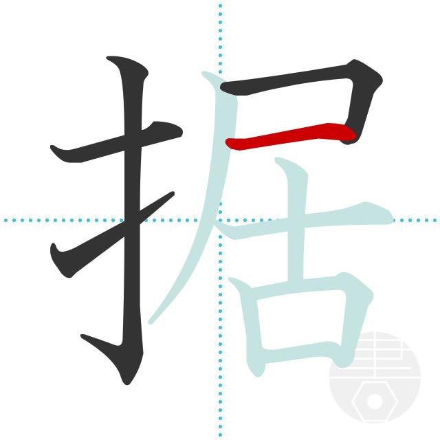 据」の書き順(画数)|正しい漢字の書き方【かくなび】
