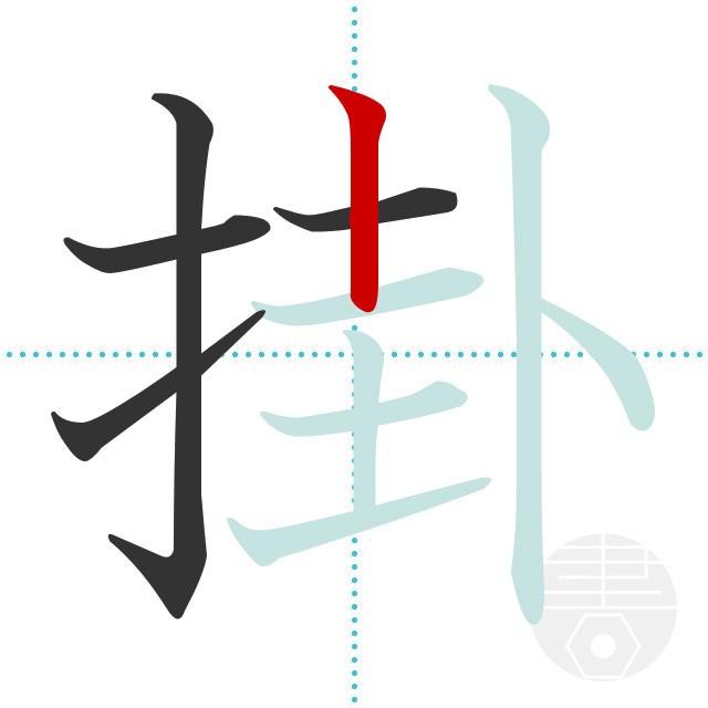 掛」の書き順(画数) 正しい漢字の書き方【かくなび】