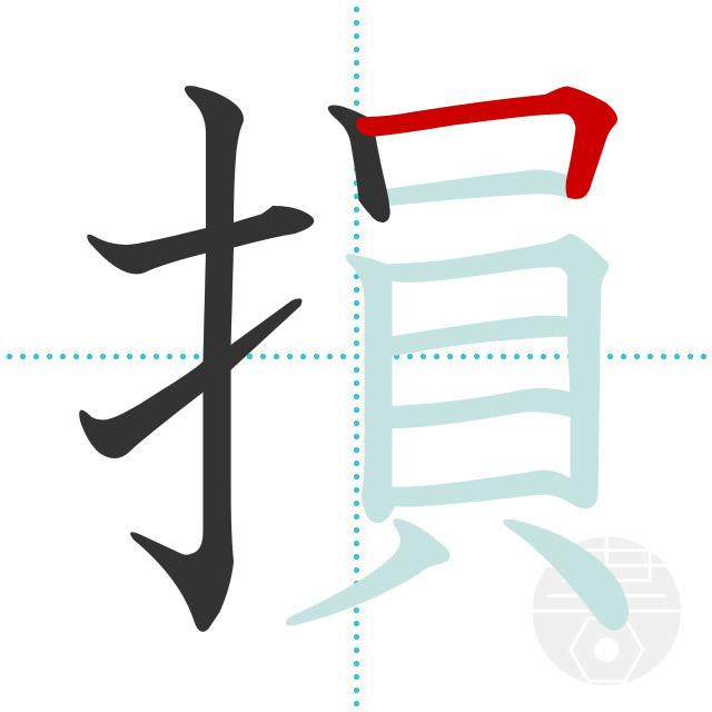 損」の書き順(画数) 正しい漢字の書き方【かくなび】