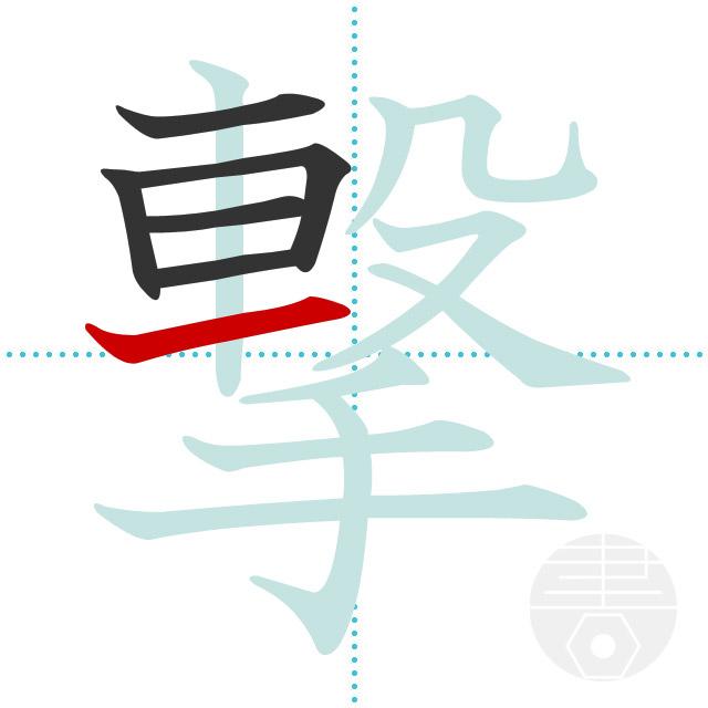「撃」正しい漢字の書き方・書き順・画数