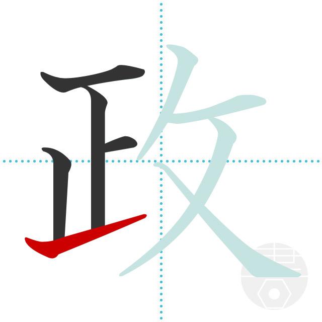政」の書き順(画数) 正しい漢字の書き方【かくなび】