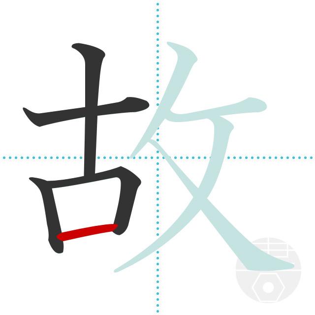 故」の書き順(画数) 正しい漢字の書き方【かくなび】