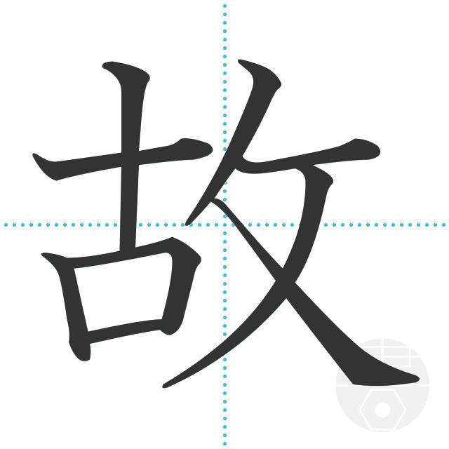 故」の書き順(画数)|正しい漢字...
