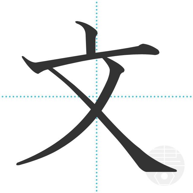 文」の書き順(画数)|正しい漢字の書き方【かくなび】