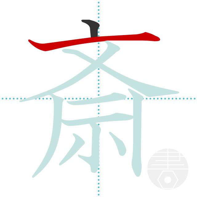斎」の書き順(画数)|正しい漢字の書き方【かくなび】