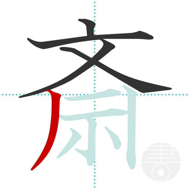 斎」の書き順(画数)|正しい漢字...