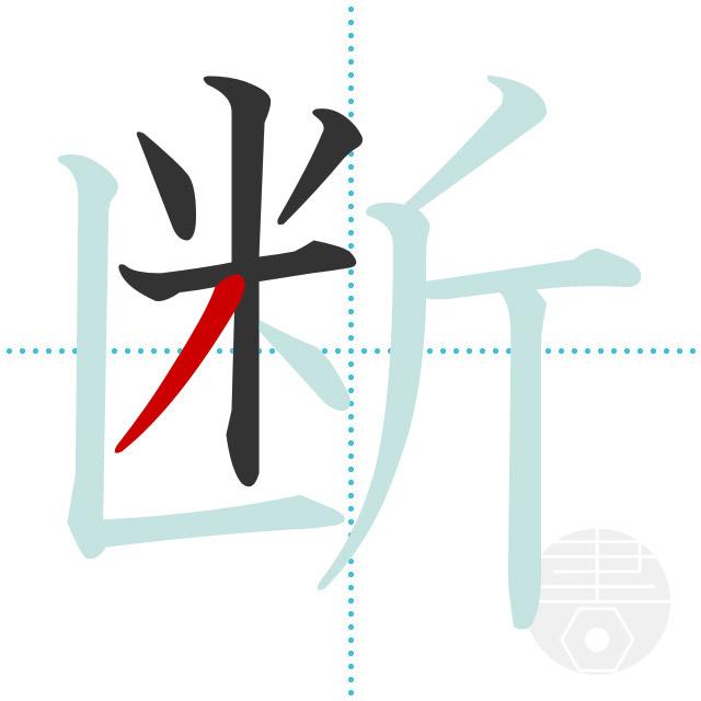断」の書き順(画数)|正しい漢字の書き方【かくなび】