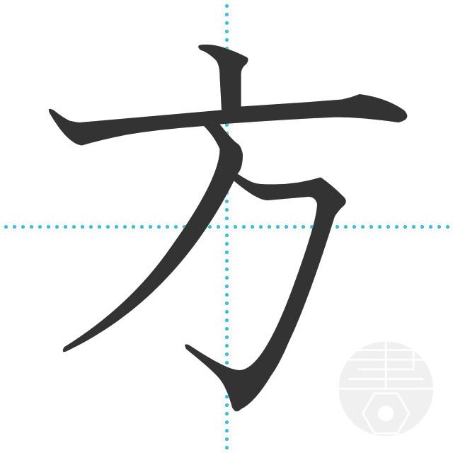 方」の書き順(画数)|正しい漢字の書き方【かくなび】