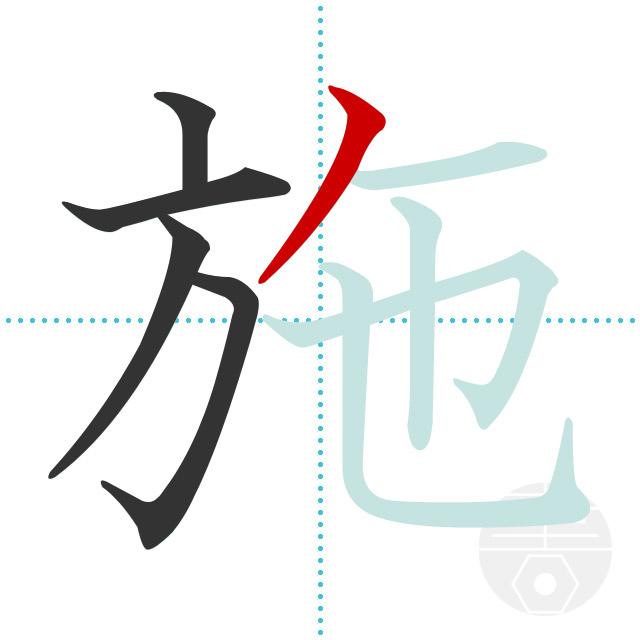 「施」正しい漢字の書き方・書き順・画数
