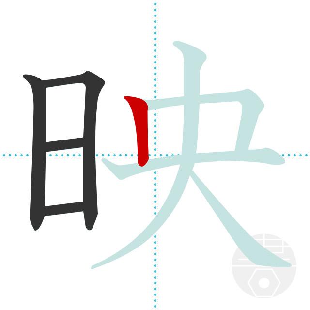 映」の書き順(画数)|正しい漢字の書き方【かくなび】