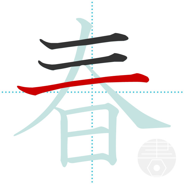 「春」正しい漢字の書き方・書き順・画数