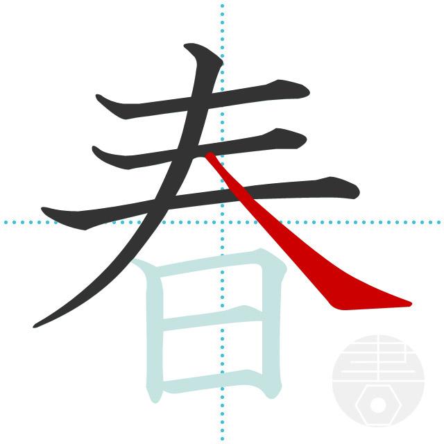 春」の書き順(画数)|正しい漢字...