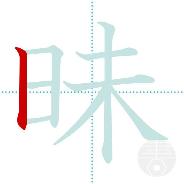 「昧」正しい漢字の書き方・書き順・画数