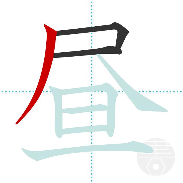 昼」の書き順(画数)|正しい漢字の書き方【かくなび】