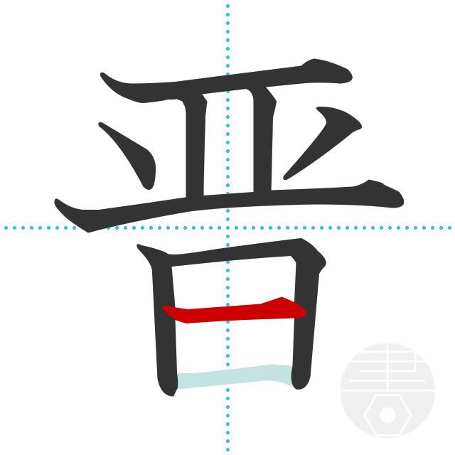 晋」の書き順(画数) 正しい漢字...