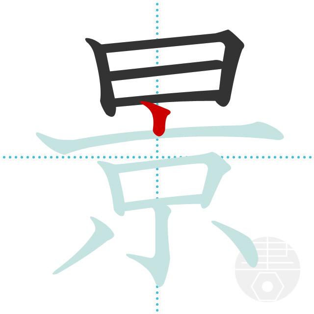 景」の書き順(画数)|正しい漢字の書き方【かくなび】