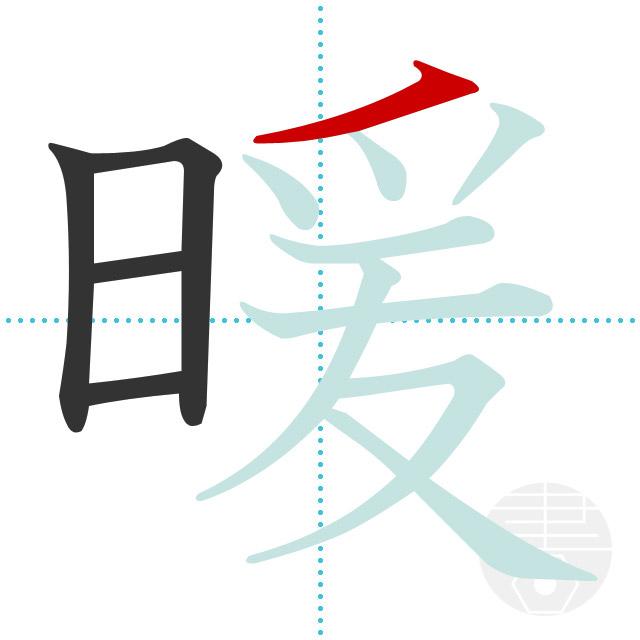 暖」の書き順(画数) 正しい漢字の書き方【かくなび】