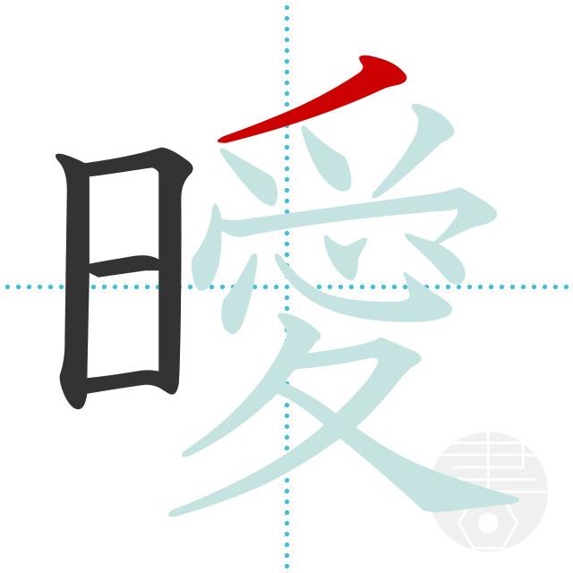 曖」の書き順(画数)|正しい漢字の書き方【かくなび】