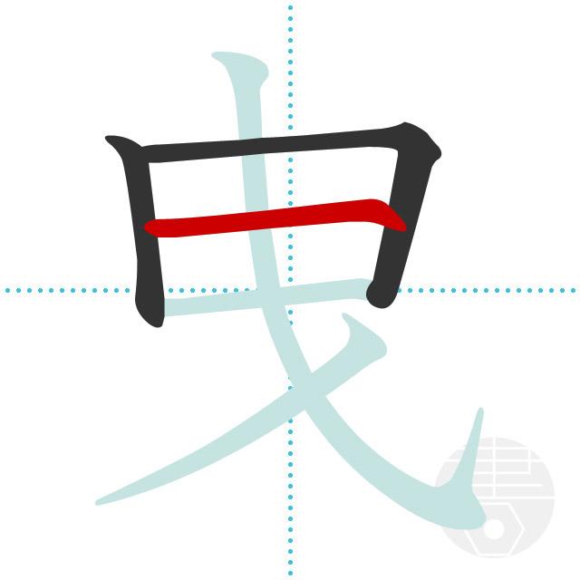 曳」の書き順(画数)|正しい漢字の書き方【かくなび】