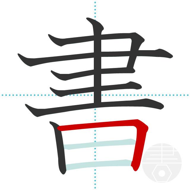 書」の書き順(画数)|正しい漢字の書き方【かくなび】