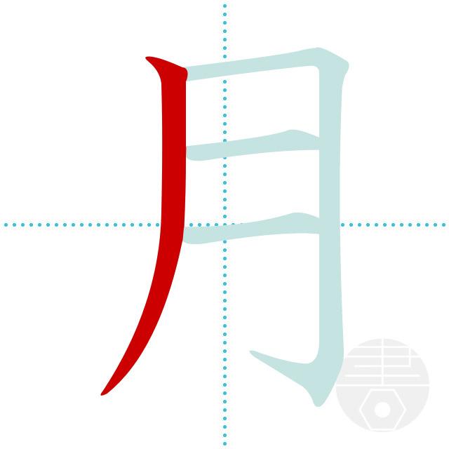月」正しい漢字の書き方・書 ... : 小学校1年生 漢字 一覧 : 小学校