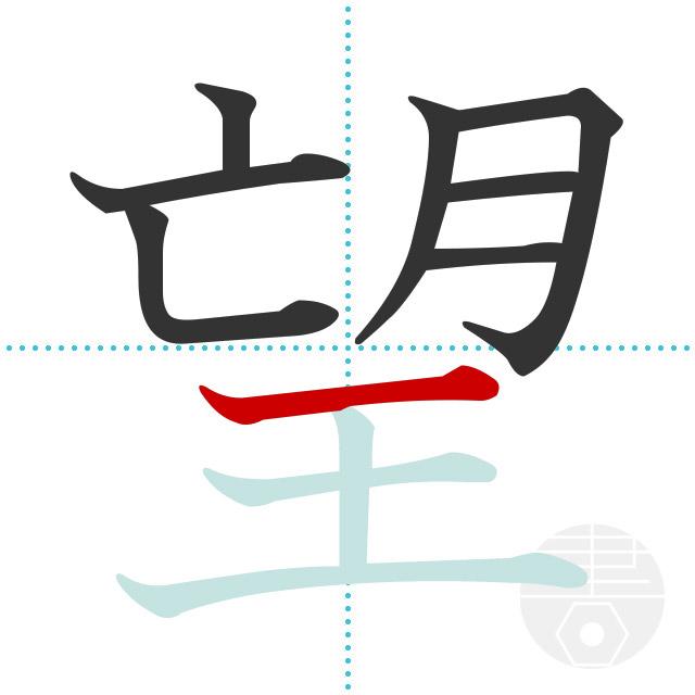 望」の書き順(画数)|正しい漢字...