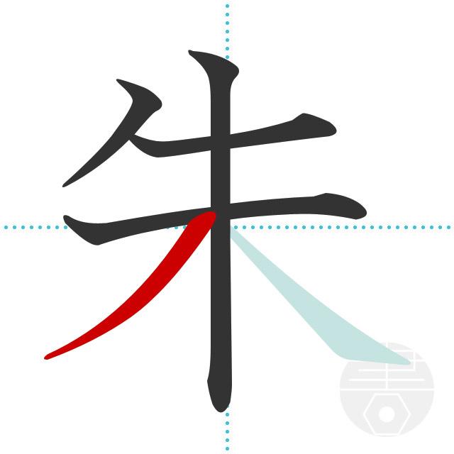 朱」の書き順(画数)|正しい漢字...