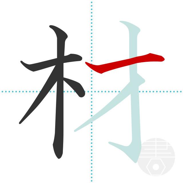 材」の書き順(画数) 正しい漢字の書き方【かくなび】