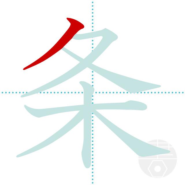 条」の書き順(画数)|正しい漢字の書き方【かくなび】