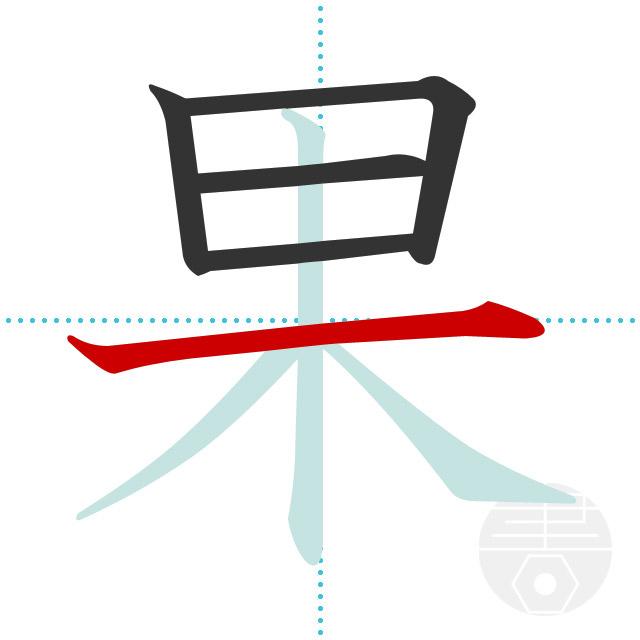 果」の書き順(画数)|正しい漢字の書き方【かくなび】