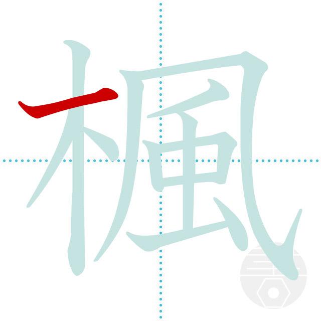 漢字 かえで