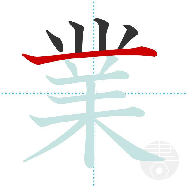 業」の書き順(画数)|正しい漢字の書き方【かくなび】