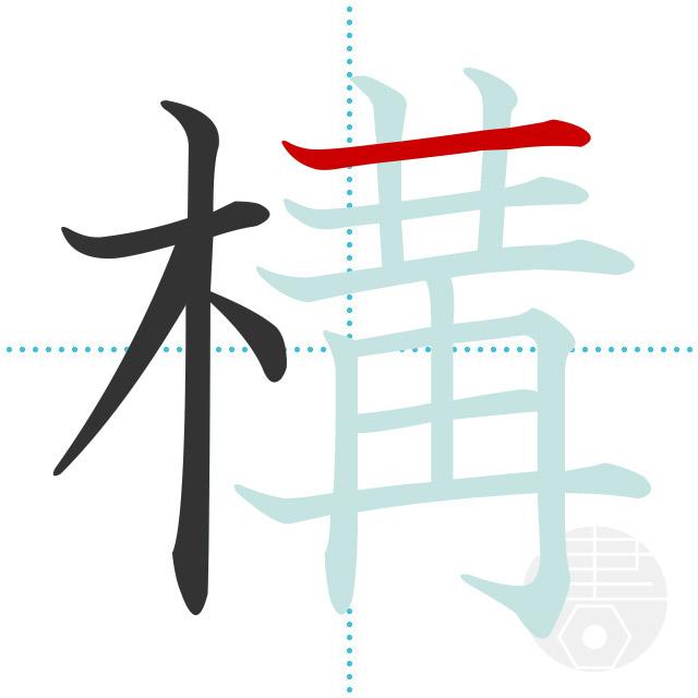 構」の書き順(画数)|正しい漢字の書き方【かくなび】