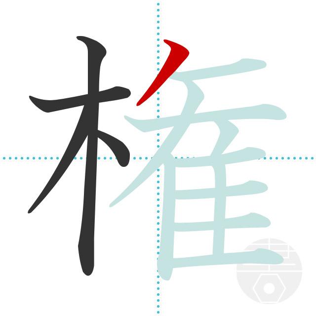 権」の書き順(画数)|正しい漢字の書き方【かくなび】
