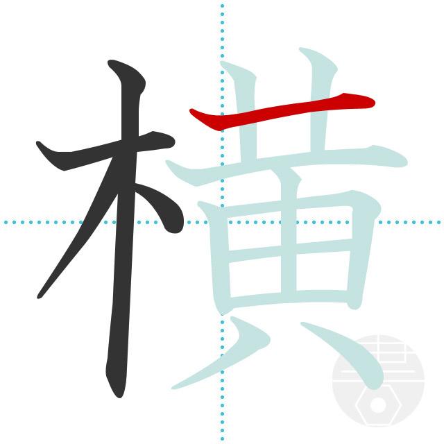 横」の書き順(画数)|正しい漢字...