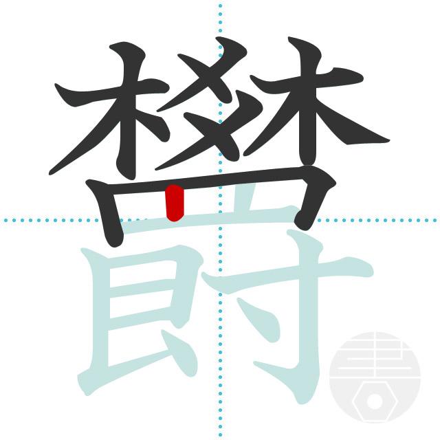 欝」の書き順(画数)|正しい漢字の書き方【かくなび】