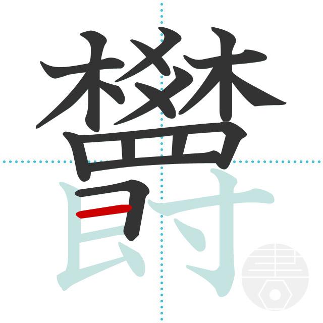 欝」の書き順(画数) 正しい漢字...