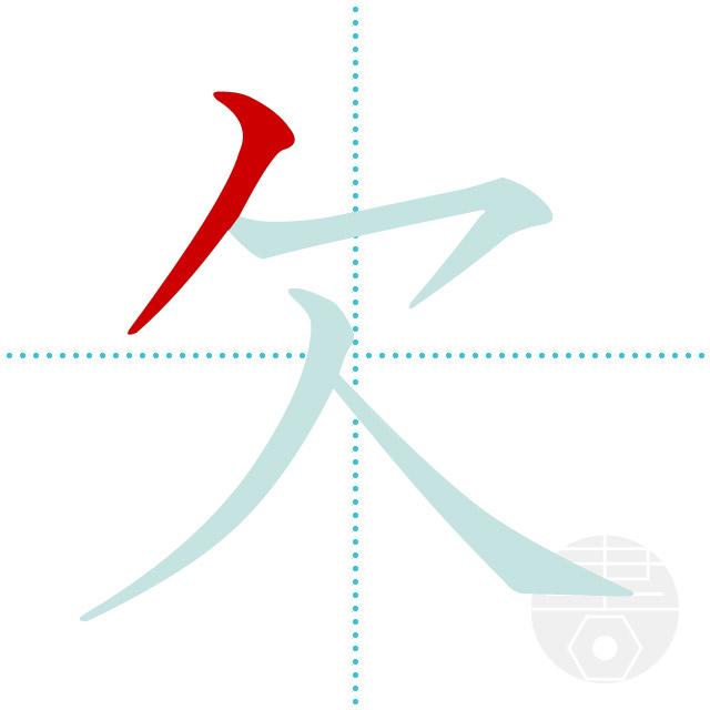 欠」の書き順(画数)|正しい漢字...
