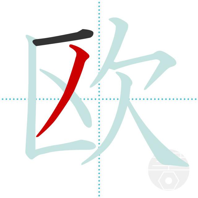 欧」の書き順(画数) 正しい漢字...