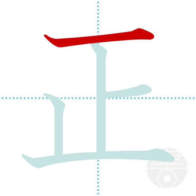 正」の書き順(画数)|正しい漢字...